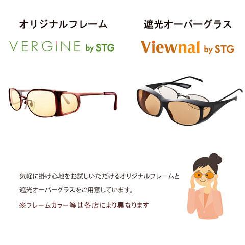 CCP400 Viewnal by STG (1ページ目) 東海光学 遮光眼鏡オーバーグラス